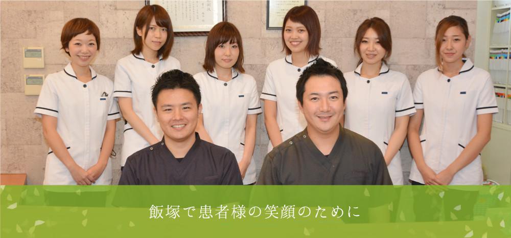飯塚で患者様の笑顔のために